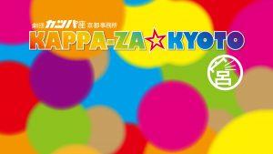 KAPPA-ZA☆KYOTO
