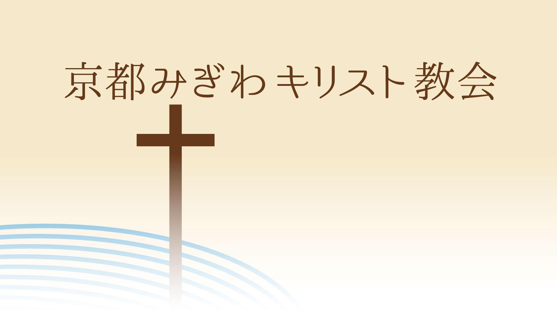 京都みぎわキリスト教会icon