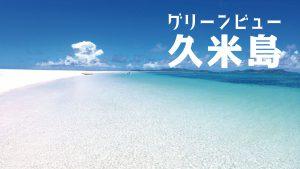 グリーンビュー久米島icon