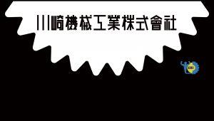川崎機械工業株式会社icon